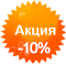 Распродажа -10%