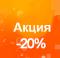 Распродажа -20%